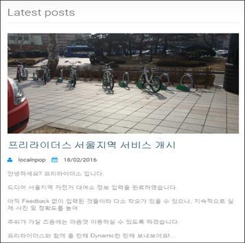 프리라이더스-전국 무료(공영) 자전거 대여소 apk screenshot