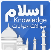 General Knowldege Of Islam icon