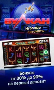 Игровые автоматы вулкан удачи poster