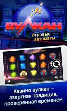 Игровые автоматы вулкан удачи screenshot 1