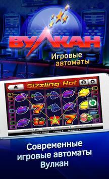 Игровые автоматы вулкан удачи screenshot 2