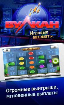 Игровые автоматы вулкан удачи screenshot 3