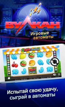 Игровые автоматы вулкан удачи screenshot 4