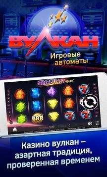 Игровые автоматы вулкан удачи screenshot 5