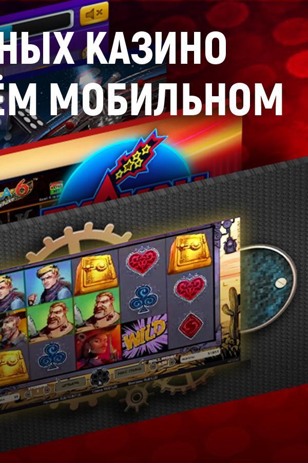 Игровой автомат черт скачать