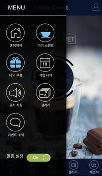 Coffee COMET screenshot 1