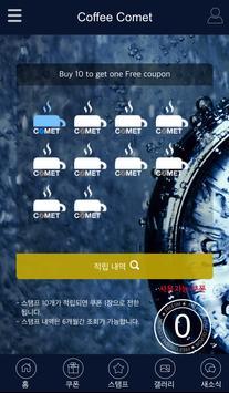 Coffee COMET screenshot 2