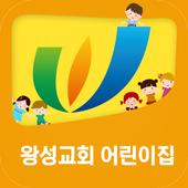왕성 어린이집 icon