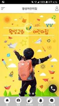 왕성 어린이집 poster