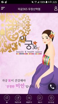 미궁365 / 미궁365 우장산역 poster