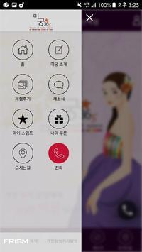 미궁365 / 미궁365 우장산역 apk screenshot
