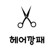 헤어깡패 icon