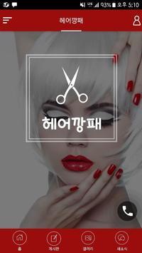 헤어깡패 poster