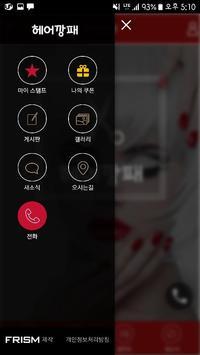 헤어깡패 screenshot 1