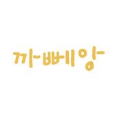 까뻬앙 icon