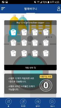빨래바구니 apk screenshot