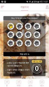 개발자국 apk screenshot