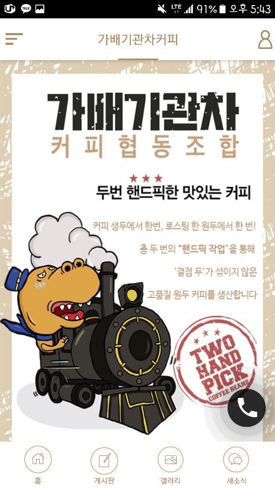 가배기관차커피 poster