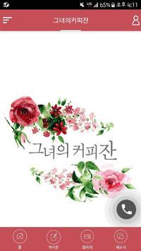 그녀의커피잔 울산점 poster