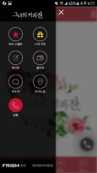 그녀의커피잔 apk screenshot