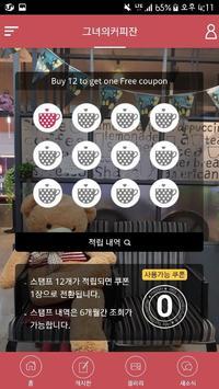 그녀의커피잔 울산점 apk screenshot