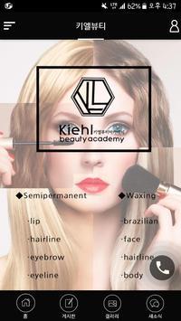 키엘뷰티 / kiehl beauty poster
