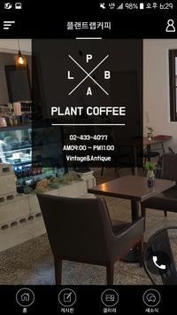플랜트랩 커피 / Plant lab coffee poster
