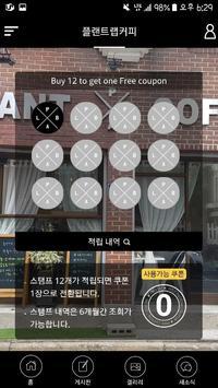 플랜트랩 커피 / Plant lab coffee apk screenshot