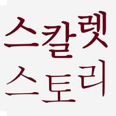 스칼렛스토리 icon