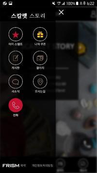 스칼렛스토리 apk screenshot