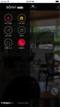 솜리커피모현 screenshot 1