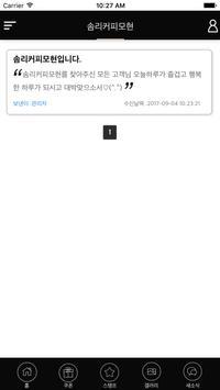 솜리커피모현 screenshot 4