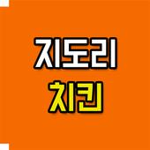지도리치킨 icon