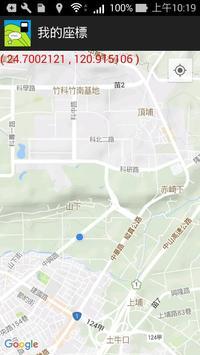 Location Reporter apk screenshot