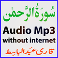 The Surah Rahman Audio Basit
