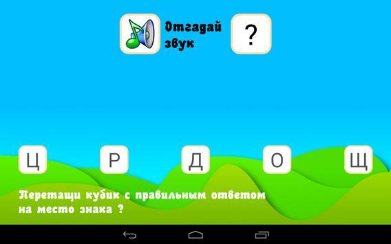 Развивалка от 2 до 7 лет apk screenshot