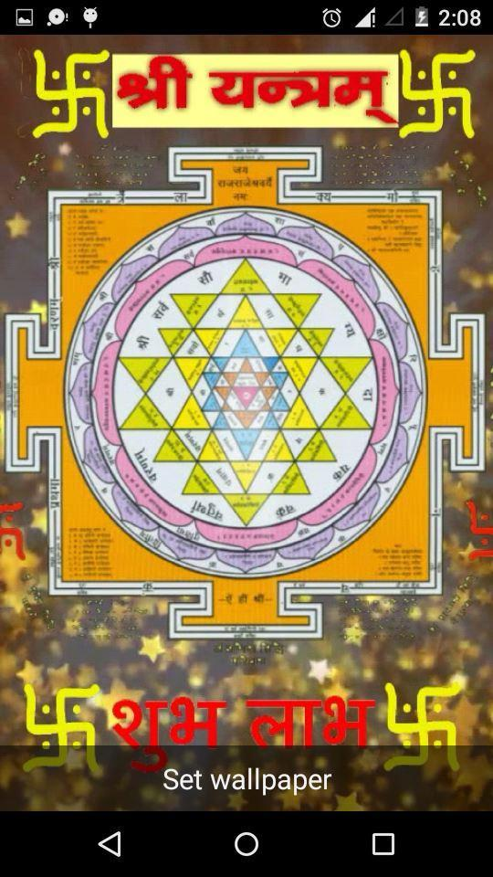 Sri Yantra Live Wallpaper for Android - APK Download
