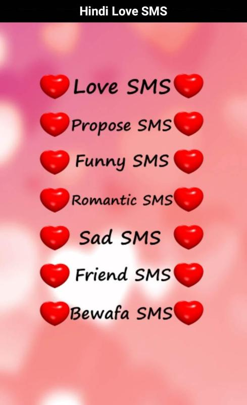 Romantic Love Sms Images In Hindi ✓ The Galleries of HD Wallpaper