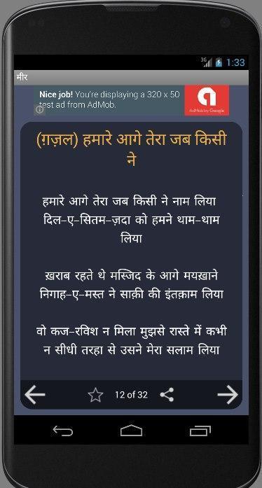 Wah Wah Shayari Hindi /English for Android - APK Download