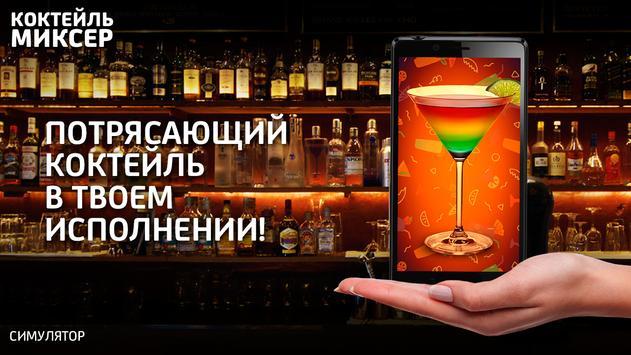 Drink Mixer Cocktail Simulator apk screenshot