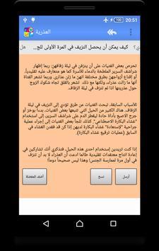 الموسوعة الجنسية: أسرار وحقائق apk screenshot