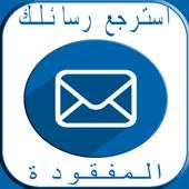 استرجاع الرسائل المحدوفة icon