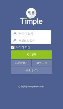 팀플_팀(프로젝트) 기반 학습 관리 서비스 poster