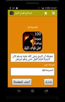 نصائح قد تساعدك على قيام الليل apk screenshot