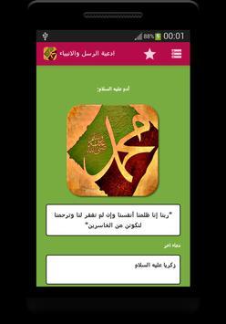 ادعية الرسل و الانبياء apk screenshot