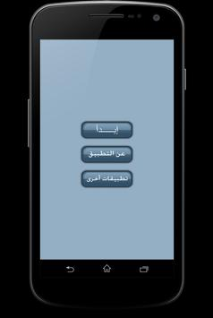 صحيح البخاري كاملا_بدون انترنت apk screenshot