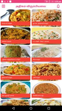 Variety rice recipes in tamil best collection 2018 apk download variety rice recipes in tamil best collection 2018 apk screenshot forumfinder Image collections