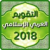 التقويم العربي الإسلامي 2018 icon