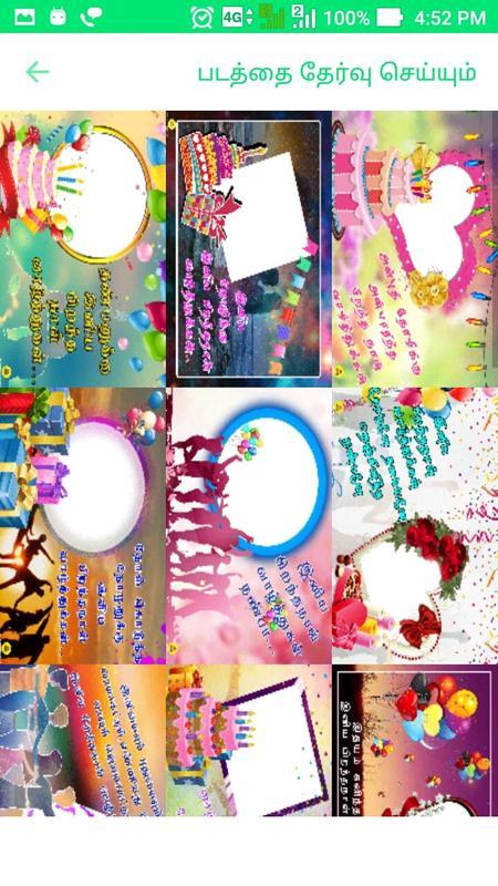 Friends Birthday Photo Frames Tamil Photos Editor for Android - APK ...
