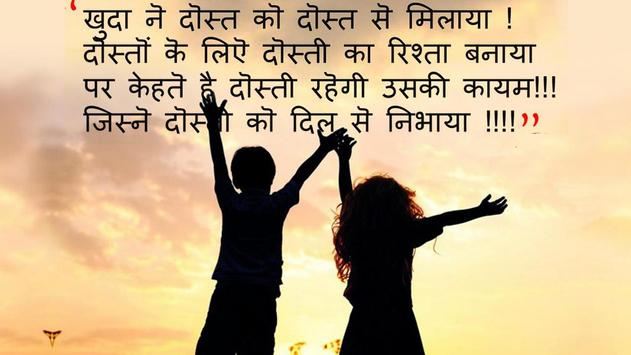 Friendship Shayari poster